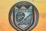 Пазарджик 1980 година